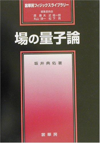 場の量子論 (裳華房フィジックスライブラリー)