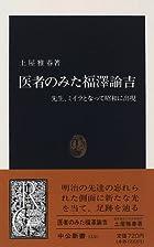 医者のみた福沢諭吉―先生、ミイラとなって昭和に出現 (中公新書)