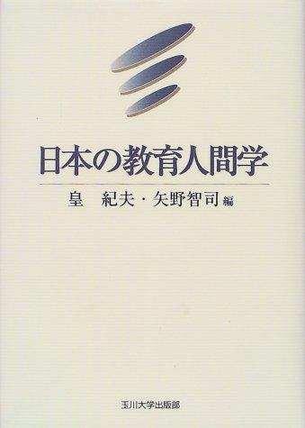 日本の教育人間学