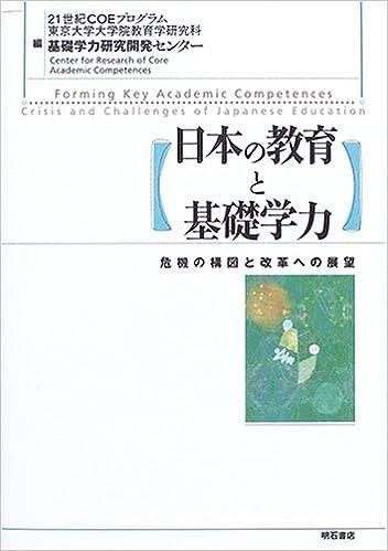 日本の教育と基礎学力 | 21世紀COEプログラム東京大学大学院教育学研究 ...