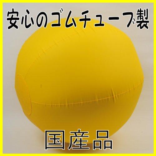 国産 カラー大玉ボール130cm 黄