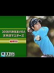 2008三井住友VISA太平洋マスターズ 最終日