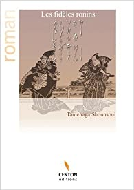 Les Fidèles Ronins par Tamenaga Shunsui