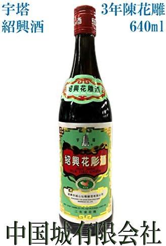 宇塔 3年陳花雕 紹興酒 640ml(青ラベル)