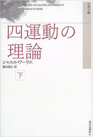 四運動の理論〈下〉 (古典文庫) ...