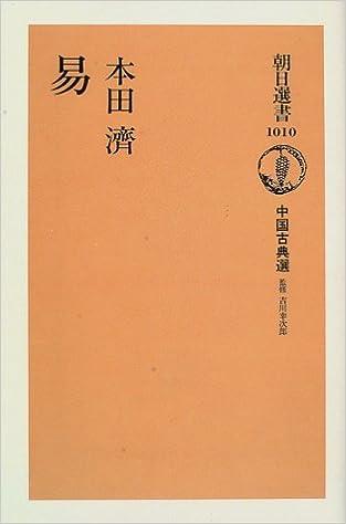 易―中国古典選〈10〉 (朝日選書)...