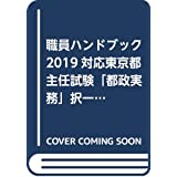 職員ハンドブック2019対応東京都主任試験「都政実務」択一問題集