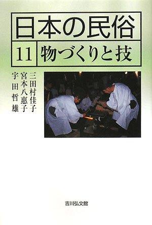 日本の民俗 11 (11) 物づくりと技