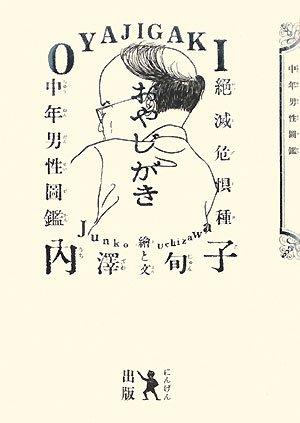 おやじがき―絶滅危惧種中年男性図鑑
