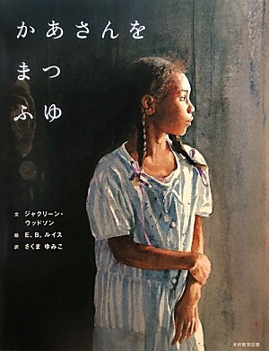 Coming On Home Soon (Japanese Edition)