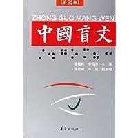 中国盲文(第2版)