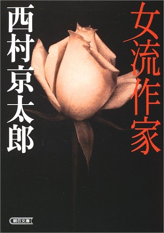 女流作家 (朝日文庫)