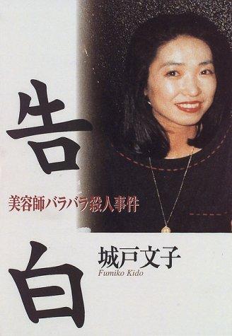 事件 福岡 バラバラ