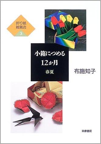 簡単 折り紙 折り紙 雑貨 : amazon.co.jp