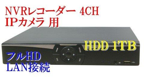 防犯カメラ用 NVR 4CHレコーダー HDD-1TB(3.5インチ)フルハイビジョン対応 1080P LAN接続 フルHD 高画質 210万画素 監視カメラ 屋外 屋内 赤外線 夜間撮影 B01N47FHOL