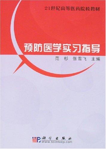 Download 21世纪高等医药院校教材:预防医学实习指导 pdf
