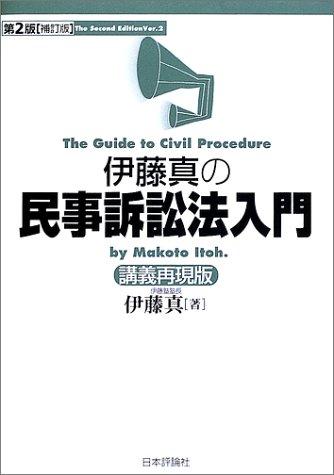 伊藤真の民事訴訟法入門 講義再現版