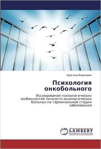 Психология онкобольного: Исследование психологических особенностей ...