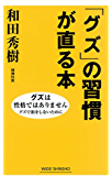 「グズ」の習慣が直る本 (ワイド新書)