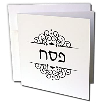 Amazon 3drose greeting cards black and white ivrit word for 3drose greeting cards black and white ivrit word for passover 6 x 6 inches m4hsunfo