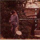 四月のピアノ〜「四月物語」オリジナル・サウンドトラック by CLASSIC