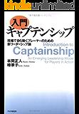 [入門]キャプテンシップ 現場で自ら動くプレーヤーのための新リーダーシップ論
