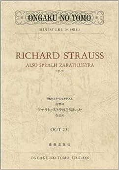 OGTー231 リヒャルト・シュトラウス 交響詩「ツァラトゥストラはこう語った」作品30 (Ongaku no tomo miniature scores)