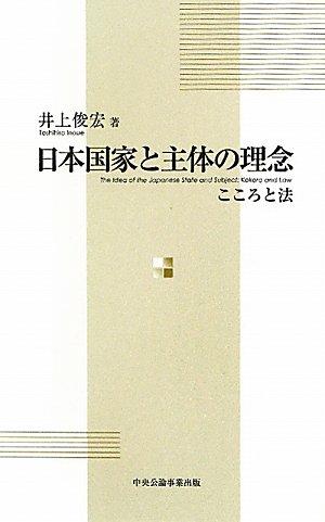 日本国家と主体の理念―こころと法
