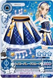 15 FB-010 : ネイビーパレードスカート/黒沢凛
