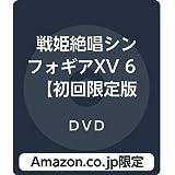 【Amazon.co.jp限定】戦姫絶唱シンフォギアXV 6【初回限定版】(全巻購入特典:「LPサイズダブルジャケット仕様DISC収納ケース」+「デカジャケセット(1~6巻)」引換シリアルコード付) [DVD]
