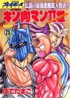 キン肉マンII世(Second generations) (Battle25) (SUPERプレイボーイCOMICS)