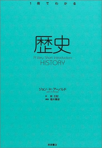 歴史 ― HISTORY (〈1冊でわかる〉シリーズ ― Very Short Introductions日本版)