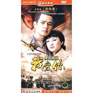 Endless Love/lai bu ji shuo wo ai ni(7DVDs)/Language: Mandarin Chinese (Lai Bu Ji Shuo Wo Ai Ni)