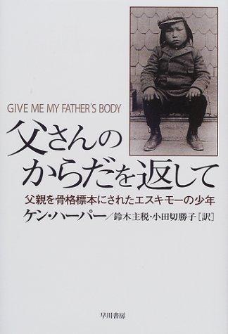 父さんのからだを返して―父親を骨格標本にされたエスキモーの少年