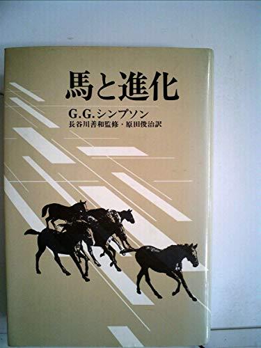 馬と進化 (1979年)