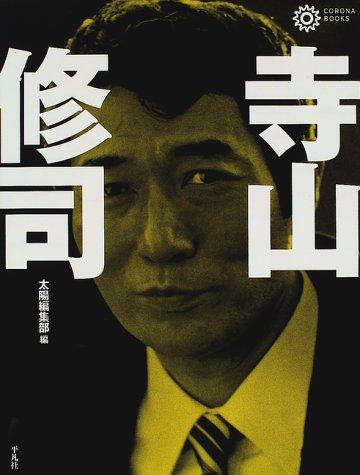 寺山修司 (コロナ・ブックス)