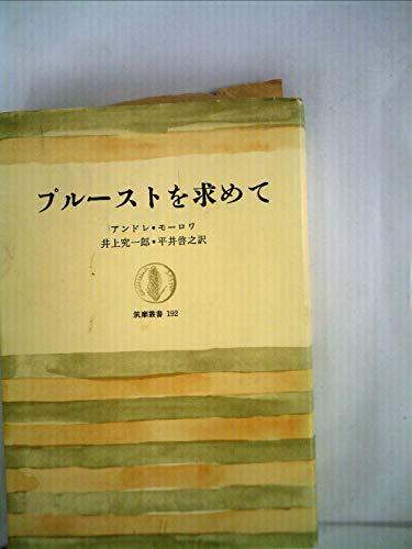 プルーストを求めて (1972年) (筑摩叢書)