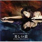「美しい罠」オリジナルサウンドトラック
