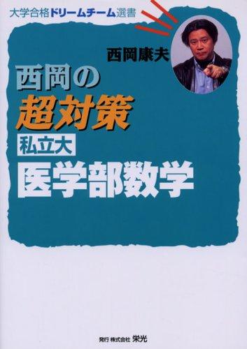Ultra-private measures Medical School math Nishioka - new program version (University pass dream team Sensho) (2006) ISBN: 4872933761 [Japanese Import]
