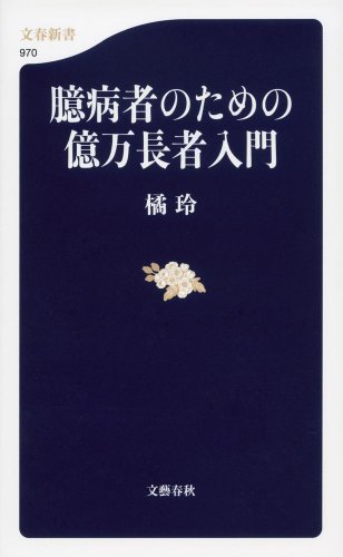 臆病者のための億万長者入門 (文春新書)