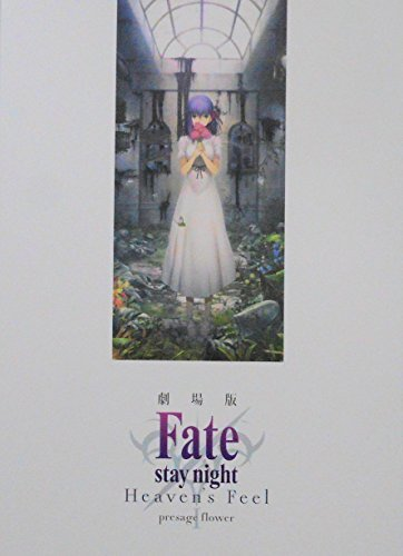 Theatrical Fate/stay night Heaven's Feel I. presage flower (Normal Edition)