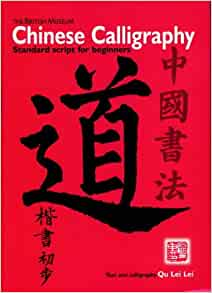Chinese Calligraphy Standard Script For Beginners Qu Lei