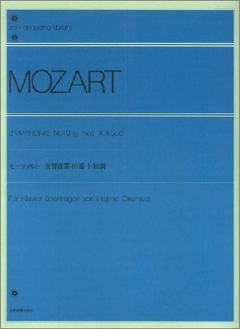 No. 40 in G minor, Mozart Symphony (Piano Library) (1998) ISBN: 4111065406 [Japanese Import] (Symphony 40 In G Minor Sheet Music)