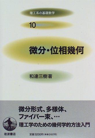 微分・位相幾何 (理工系の基礎数学 10)