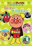 Anime - Soreike!Anpanman Wakuwaku Collection Sl Man To Naga Negi Man [Japan DVD] VPBE-13782