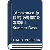 【Amazon.co.jp限定】 牧野真莉愛 写真集 『 Summer Days 』 Amazon限定カバーVer.