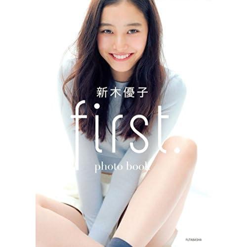 新木優子 first. photo book 表紙画像
