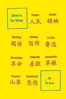 China in Ten Words by [Hua, Yu]