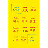 China in Ten Words (English Edition)