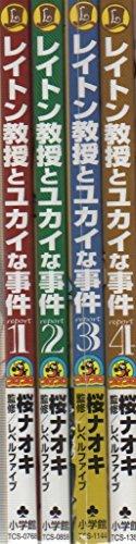 レイトン教授とユカイな事件 コミック 1-4巻セット (てんとう虫コミックス)